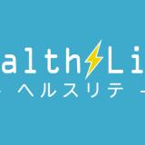 ヘルスリテのロゴ