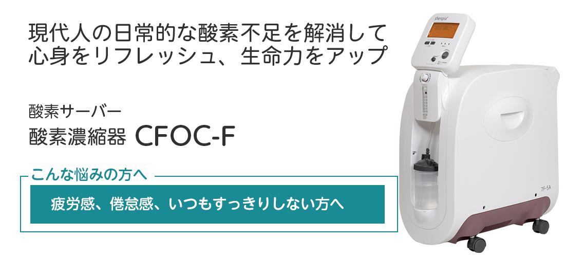 酸素濃縮器CFOC-Fの製品ご購入