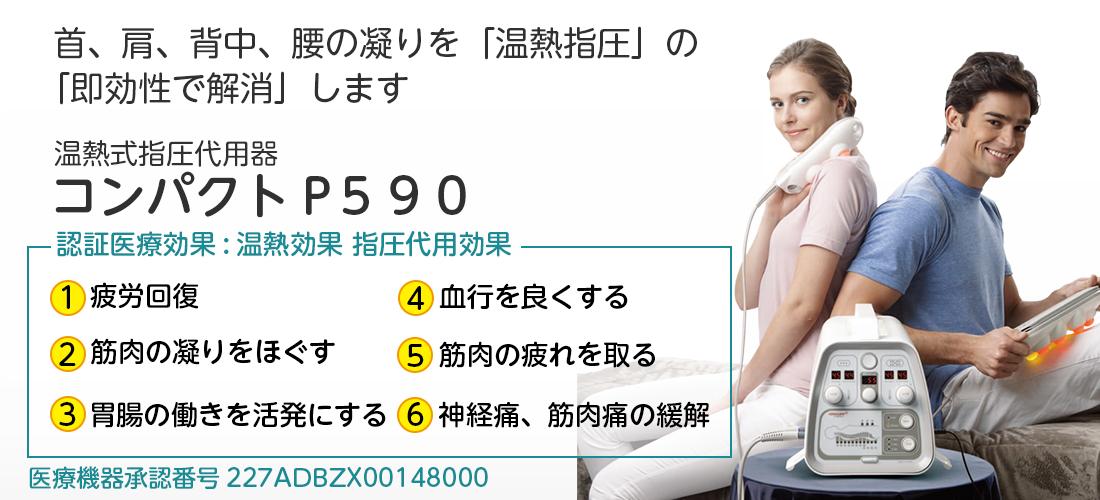 温熱式指圧代用器コンパクトP590のご紹介
