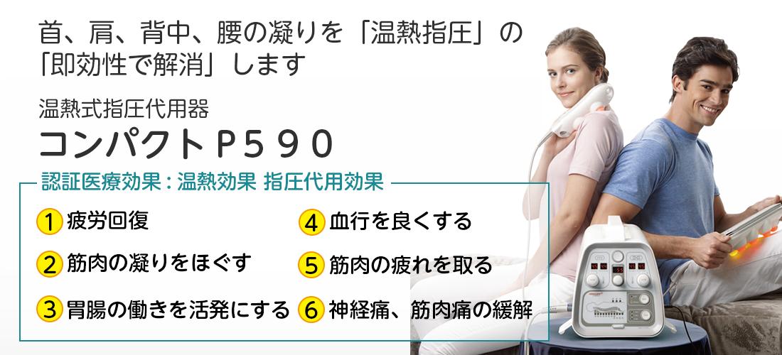 温熱式指圧代用機P590