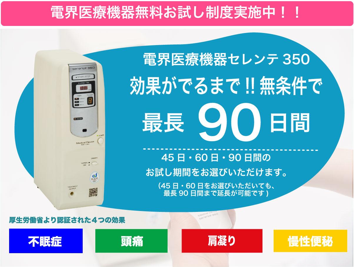 電界医療機器セレンテ350