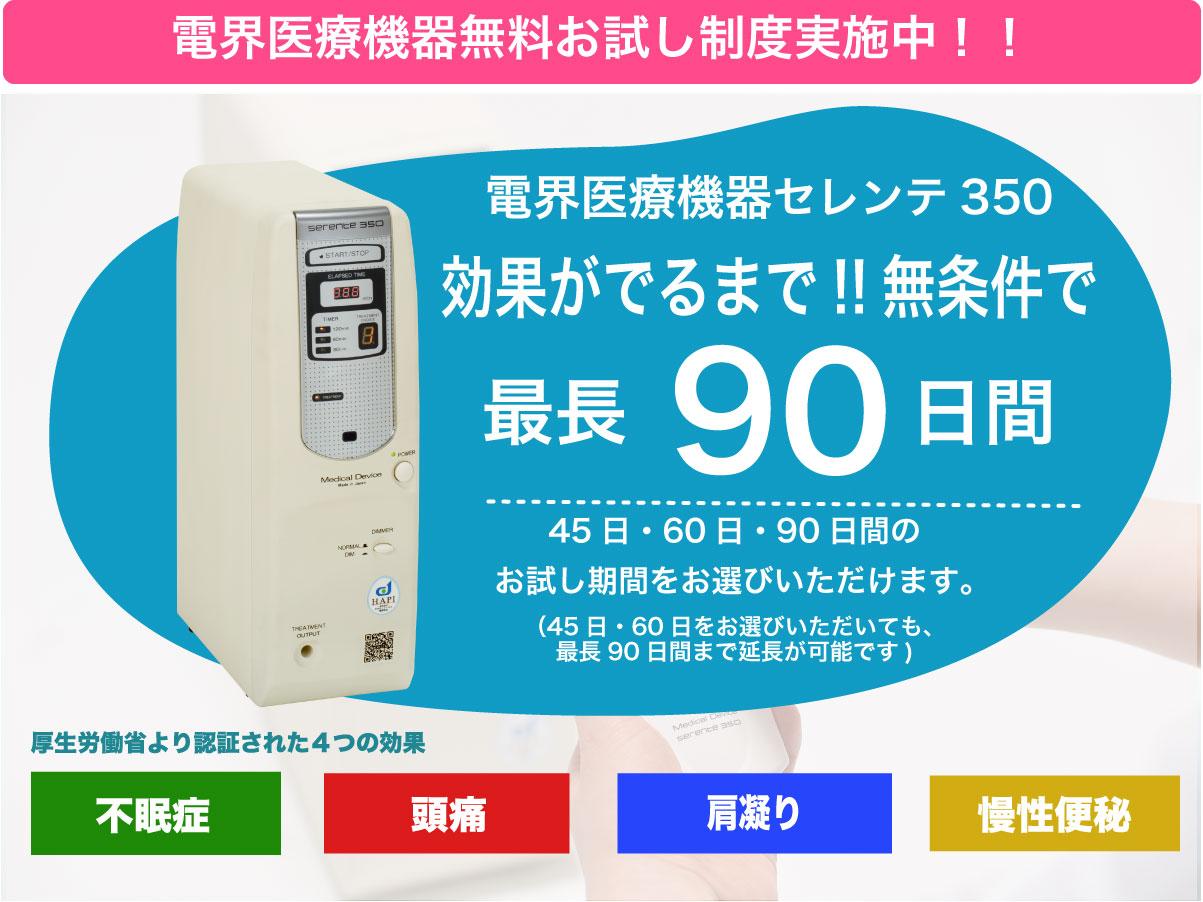 電位治療器セレンテ350