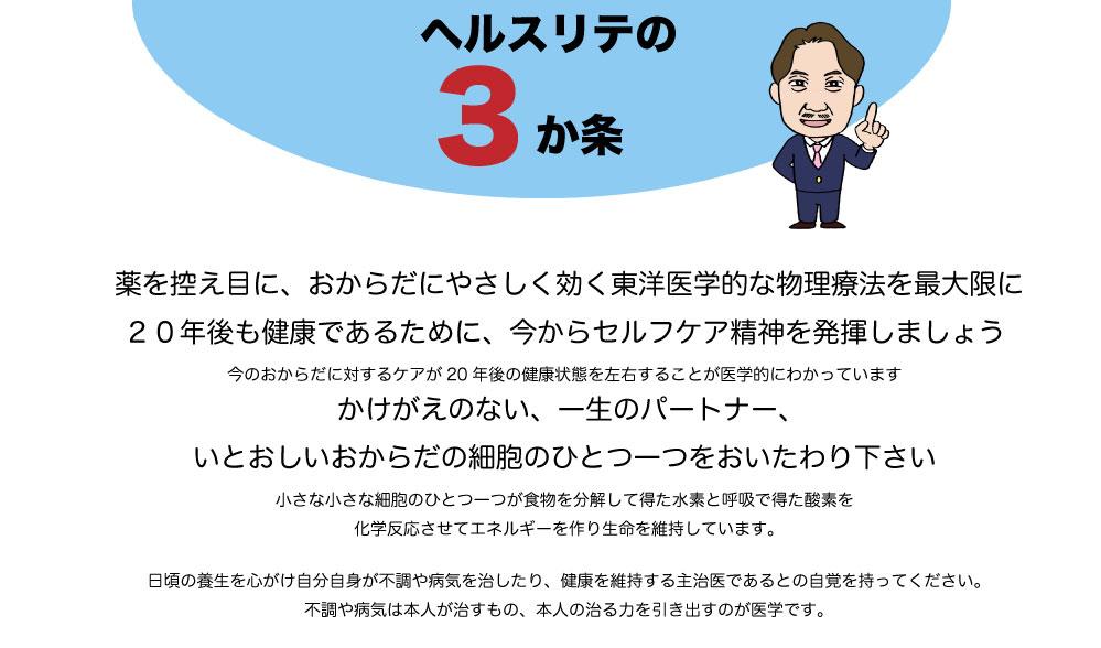 """""""ヘルスリテ3か条"""""""