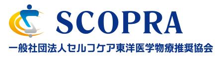 ヘルスリテ関連一般社団法人セルフケア東洋医学物療推奨協会(SCOPRA)