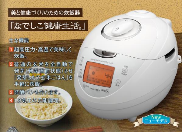 美と健康づくりのための炊飯器「なでしこ健康生活」